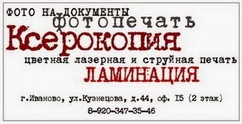 Полиграфия в Иванове