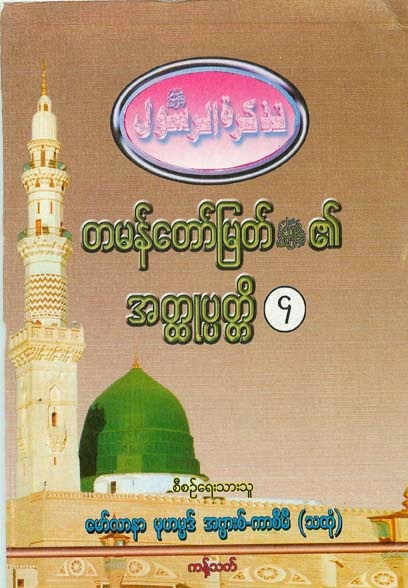 Biography of Final Prophet Muhammed (saw) Vol-04 F.jpg