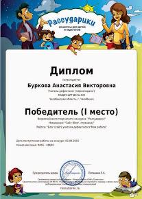 Диплом.Победитель(I место) - 02.03.2015 г.