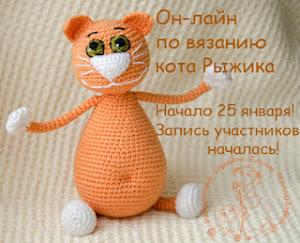Вяжем вместе кота Рыжика