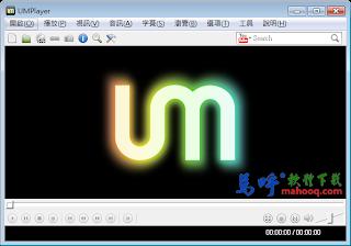 mkv播放軟體 UMPlayer Portable 繁體中文版免安裝下載