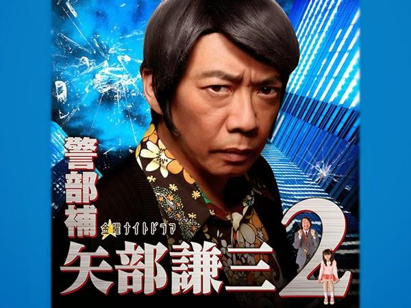 警部補矢部謙三2(日劇) Keibuho Yabe Kenzo 2