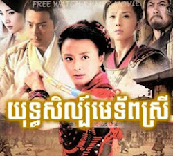 Yuthisil Metorb Srey [13 End] Chinese Drama Khmer Movie Dubbed Videos Chinese Series