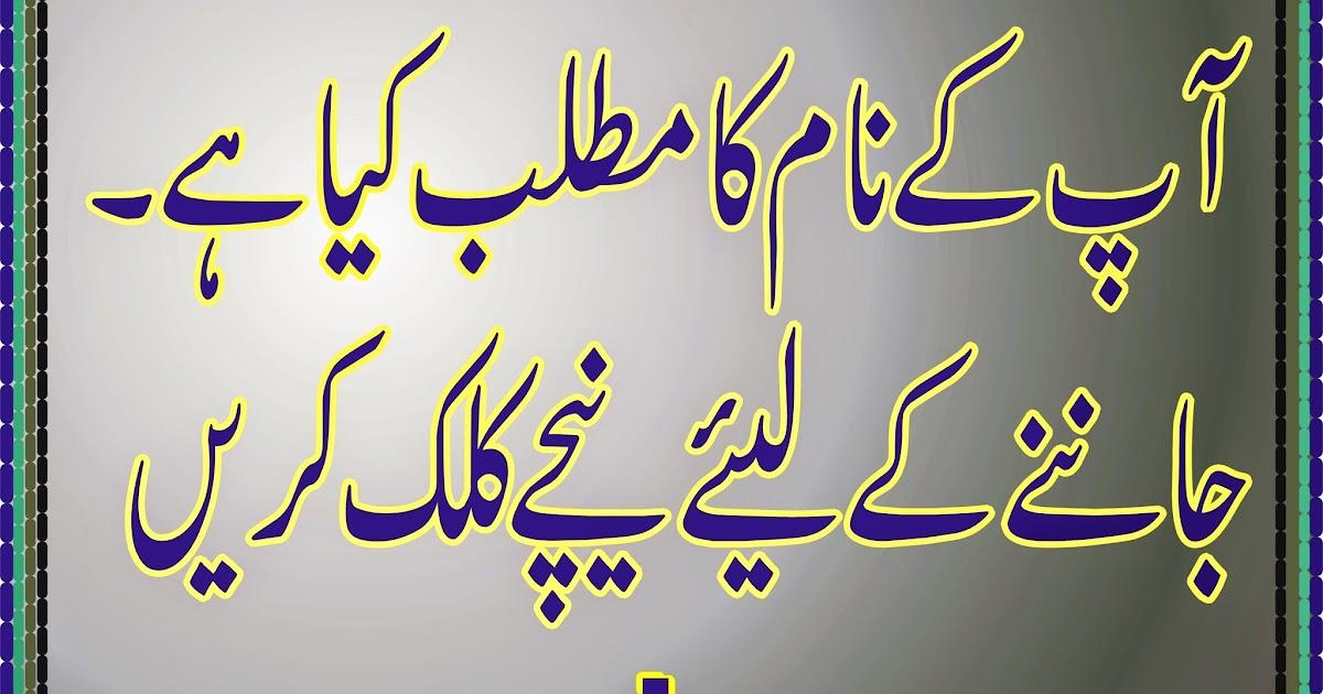 Kamoke Gujranwala Name Meaning In Urdu