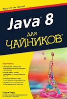 книга «Java 8 для чайников» (Java SE 8) - читайте отдельное сообщение в моем блоге
