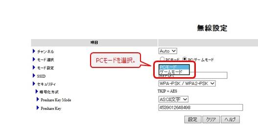 「モード設定」の項目が「PCモード」になっていることを確認