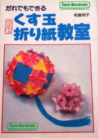 Origami japo burajirujin livros de origami para downoad baixar em tomoko fuse kusudama flower ball 2 download baixar pdf livro book mightylinksfo