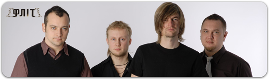 Флит украинская панк рок группа с небольшой толикой фолка