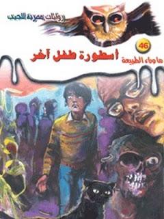 قراءة وتحميل 46 أسطورة طفل آخر ما وراء الطبيعة