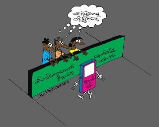 Cartoon Nay Myo Aye – ဆင္းရဲမြဲေတမႈ တိုးျမွင့္ေရး
