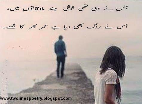 Sad Shayari,Very Sad Short Poetry, Bewafai Sad Picture Poetry, Urdu ...