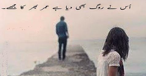 Urdu Poetry: Bewafa Sad Shayari,Very Sad Short Poetry, Bewafai Sad ...