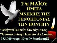 19 ΜΑΙΟΥ - ΗΜΕΡΑ ΜΝΗΜΗΣ ΓΙΑ ΤΗΝ  ΓΕΝΟΚΤΟΝΙΑ ΤΩΝ ΠΟΝΤΙΩΝ - 353 000 ΨΥΧΕΣ ΖΗΤΟΥΝ  ΝΑ ΤΙΣ ΘΥΜΟΜΑΣΤΕ