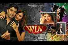 Win movie poster