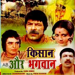 Poster Of Hindi Movie Kisan Aur Bhagwan (1974) Free Download Full New Hindi Movie Watch Online At worldfree4u.com