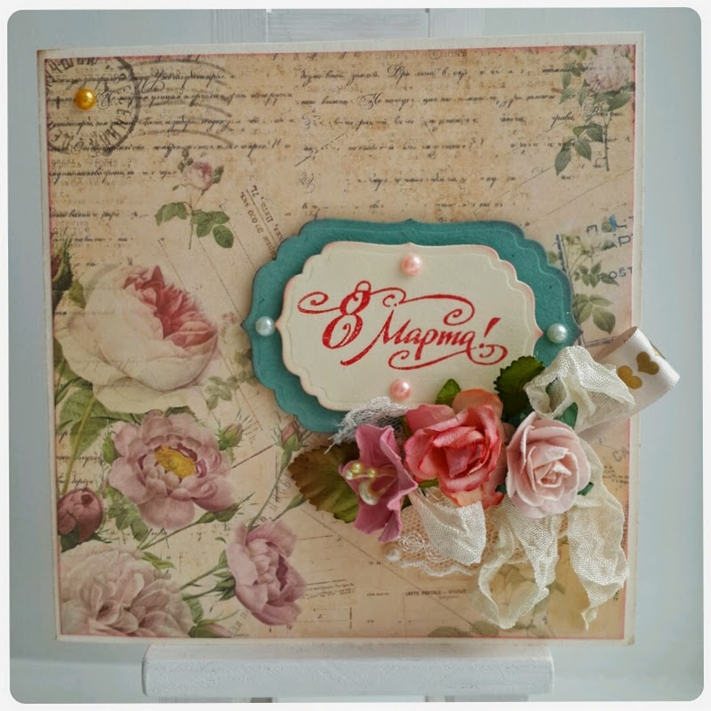 открытка подарок на 8 марта любимой женщине девушке