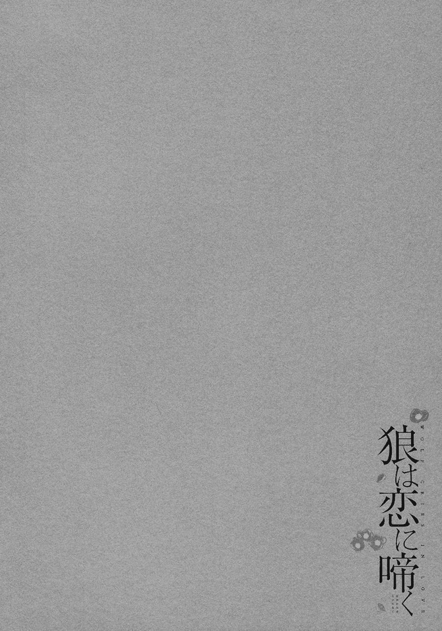 Ookami Wa Hana No Naku chap 2 - Trang 2