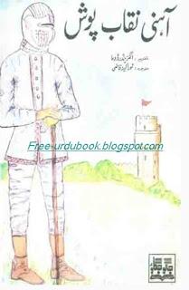 Baleedan By A Hameed