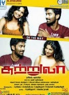 Watch Sutrula (2014) DVDScr Tamil Full Movie, Watch Sutrula Online
