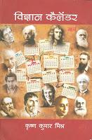 Vigyan Calendar-Science Calendar
