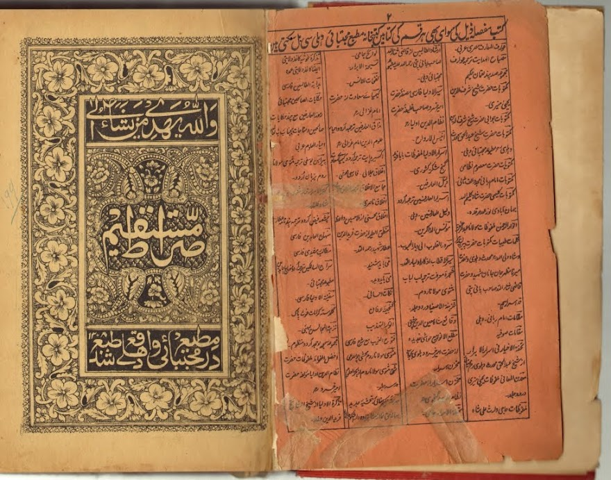 Siraat-e-Mustaqeem Inside Page