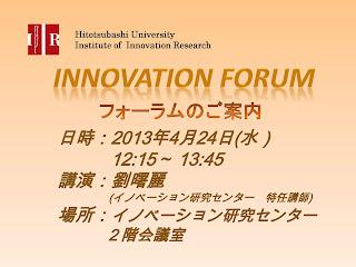 【イノベーションフォーラム】2013年4月24日 劉曙麗氏