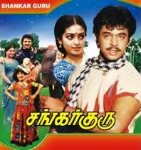 Watch Shankar Guru (1987) Tamil Movie Online