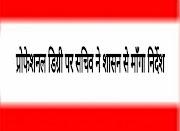 प्रोफेशनल डिग्री धारकों को बीएसए कर रहे बाहर : सचिव ने मांगा दिशा निर्देश
