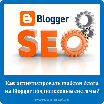 Как оптимизировать шаблон блога на Blogger (blogspot) под поисковые системы?