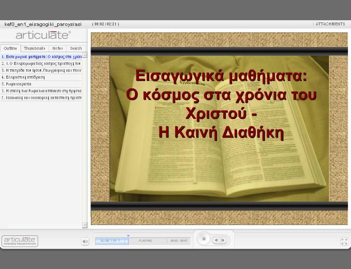 http://ebooks.edu.gr/modules/ebook/show.php/DSGYM-B118/381/2535,9832/extras/Html/kef0_en1_eisagogiki_paroysiasi_popup.htm