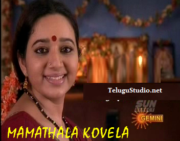 WatchTelugu: Mamathala Kovela Aug 3rd Episode