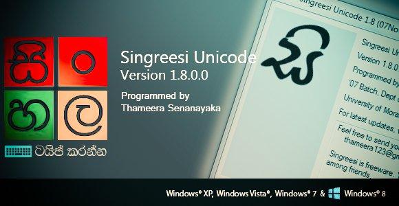 Singreesi Unicode 1.8 - දඩ බඩ ගාලා සිංහල ටයිප් කරමු