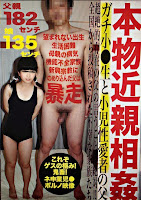 JUMP-3025 本物近親相姦 ガチ小●生と小児性愛者の父