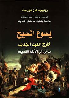 حمل كتاب يسوع المسيح خارج العهد الجديد - روبيرت فان فورست