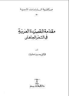 مقدمة القصيدة العربية في الشعر الجاهلي