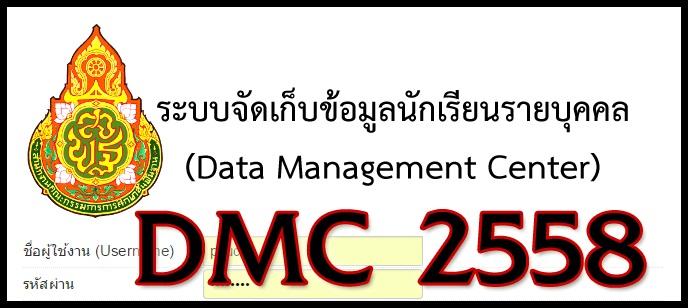 DMC 2558