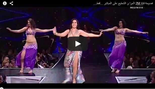 فضيحة قناة 2M العرا و الشطيح على المباشر ...