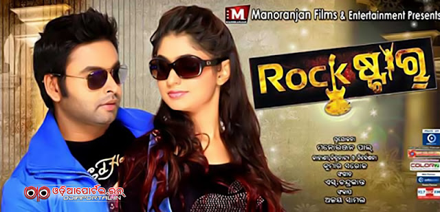 Rockstar (ରକଷ୍ଟାର) - 2015 Romantic Odia Film wallpaper, music, video, review,