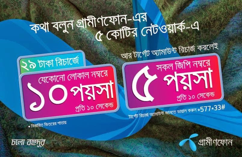 Grameenphone-Enjoy-10paisa-10sec-to-any-local-number