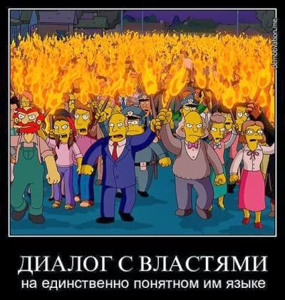 Продуктивный диалог с путинской властью