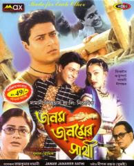Janam Janamer Sathi (2002) - Bengali Movie