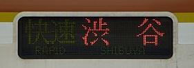 西武池袋線 副都心線直通 準急 渋谷行き 10000系側面