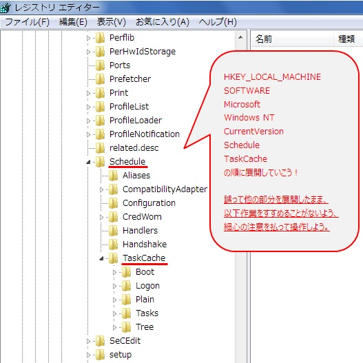 HKEY_LOCAL_MACHINE\SOFTWARE\Microsoft\Windows NT\CurrentVersion\Schedule\TaskCache