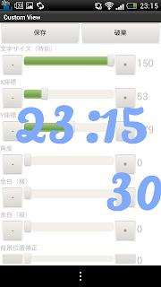 amaenekoさんのスクリーンショットその3 カスタムビューの設定画面