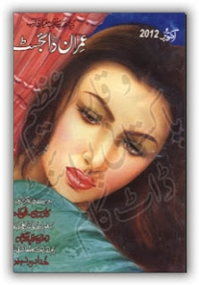Imran Digest October 2012 pdf