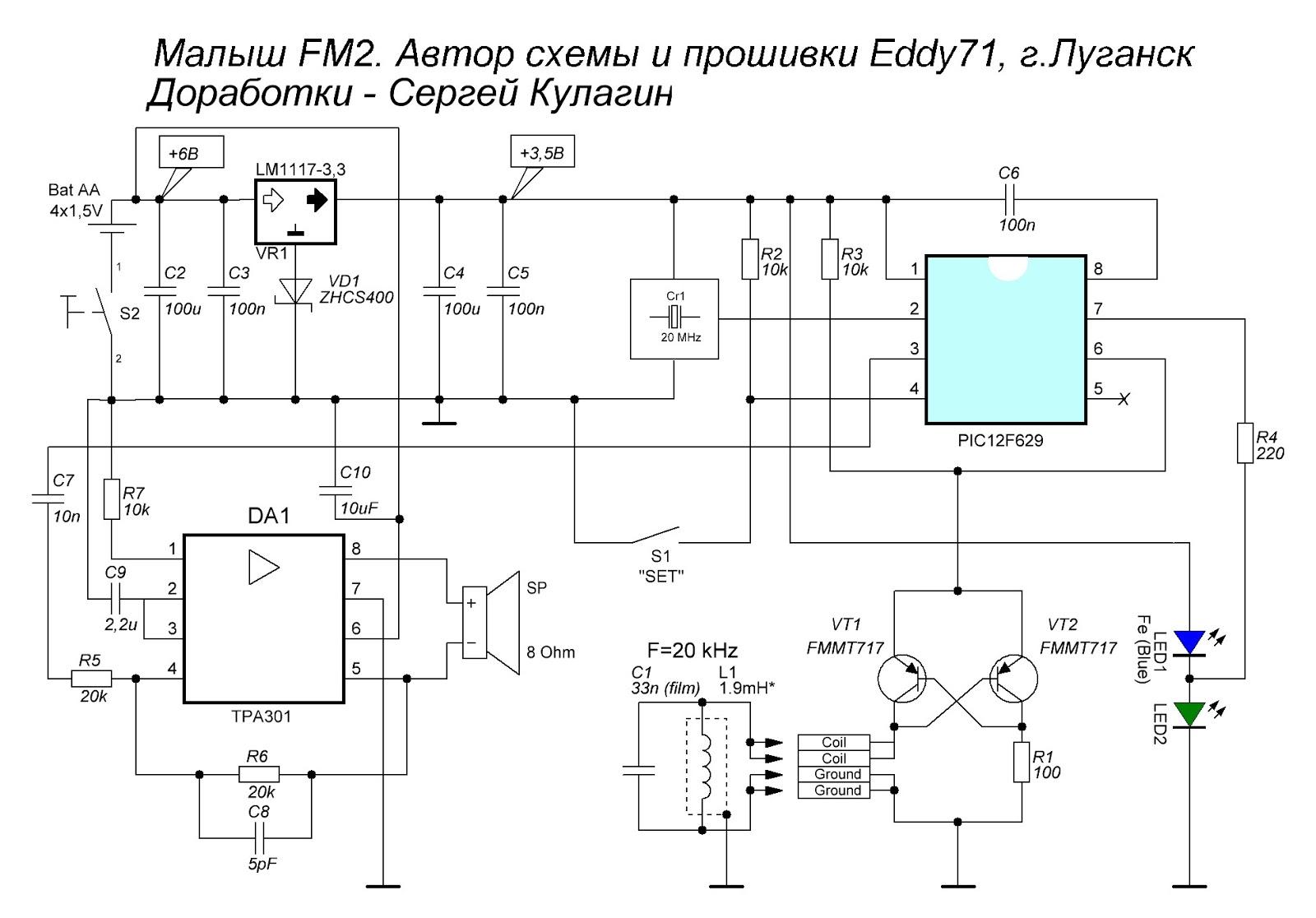 Схема более улучшенного металлоискателя малыш fm2 с селективностью металлов