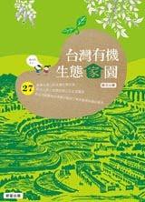 ◎新書:台灣有機生態家園(2015好書大家讀)
