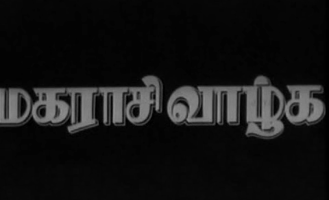 Watch Maharasi Vazhga (1976) Tamil Movie Online