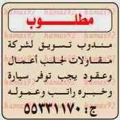 وظائف شاغرة فى جريدة الدليل الشامل القطرية الاحد 16 مارس 2014