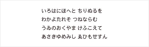 さわらびフォント - 商用可の少しカチっとしたスタンダードで視認性の高い日本語フォント